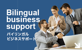 Bilingual business support バイリンガル ビジネスサポート
