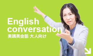 English conversation 実践英会話 大人向け