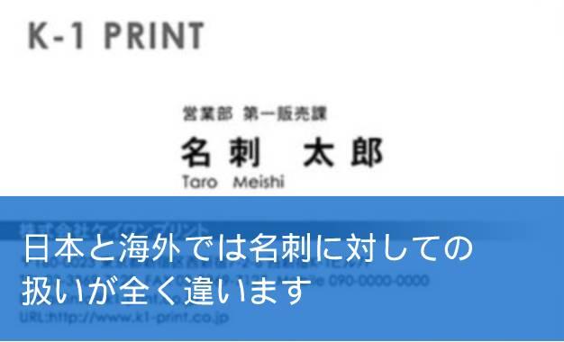 日本と海外では名刺に対しての扱いが全く違います