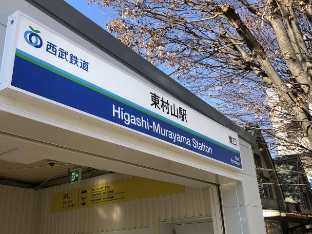 東村山市で英会話教室をはじめました!