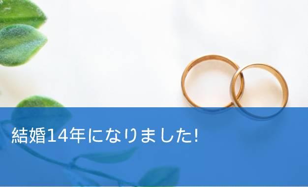 結婚記念日 英語では?